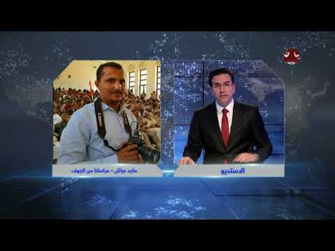 المليشيا تقصف بالمدفعية مدرسة بالجوف   ماجد عياش   يمن شباب