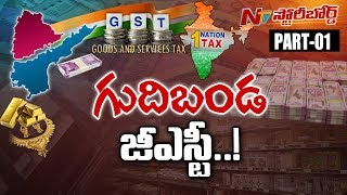 Is Telangana Government Facing Problems with GST? || Story Board Part 01 || NTV - NTVTELUGUHD