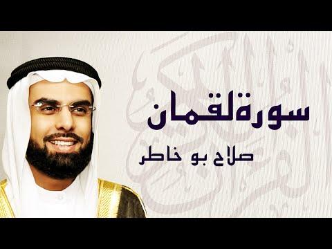 القرآن الكريم بصوت الشيخ صلاح بوخاطر لسورة لقمان