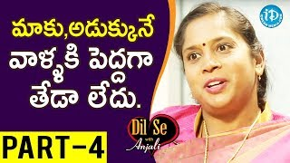 Sri Sai Shanthi Sahaya Seva Samithi Founder Erram Poorna Shanthi Interview Part#4|Dil Se With Anjali - IDREAMMOVIES