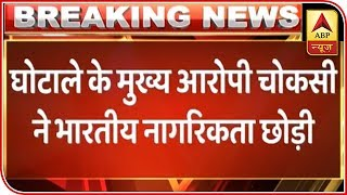 Namaste Bharat Full: Mehul Choksi's Extradition Gets Difficult | ABP News - ABPNEWSTV