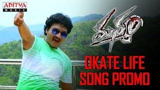 Okate Life Song Promo || Baahubali Prabhakar, Varsha || S.V.Ramana || Sada Chandra - ADITYAMUSIC