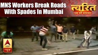Twarit Mahanagar: MNS workers break roads with spades to protest against potholes in Mumbai - ABPNEWSTV