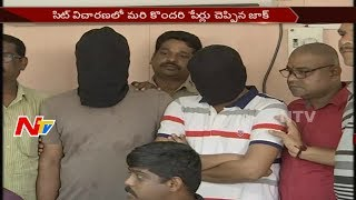 Two More Young Heroes in Drugs Case! || Sensational Details in Jack's Investigation || SIT || NTV - NTVTELUGUHD