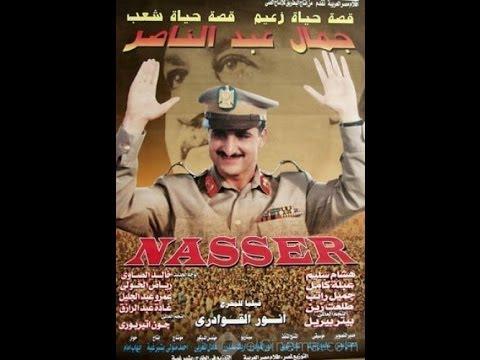 الفيلم الممنوع من العرض - جمال عبدالناصر - خالد الصاوي وهشام سليم