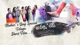 'Amma'ye : Mother's Day Special Telugu Shortfilm 2017    Directed By Prince Venky   Oneindia Telugu - YOUTUBE