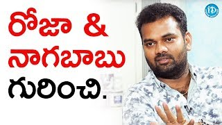 Ram Prasad About Roja And Nagababu || Anchor Komali Tho Kaburlu - IDREAMMOVIES