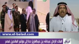 بالفيديو..النحاس:الاستقبال الحافل للرئيس السيسي رسالة علي ثبات الموقف السعودي الداعم لمصر