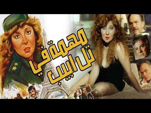 مهمة فى تل ابيب - Mohema Fi Tal Abib