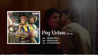 Rey Vishnu (Version-03) || Rangula Raatnam Songs || Raj Tarun, Chitra Shukla || Shreeranjani - ADITYAMUSIC