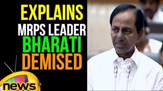 CM KCR Explains How MRPS Leader Bharati Demised | Mango News - MANGONEWS