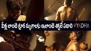 వీళ్ళ లాంటి క్రూర మృగాలకు ఇలాంటి శిక్షలే పడాలి || Vyadha Telugu independent Film 2019 | IndiaGlitz - IGTELUGU