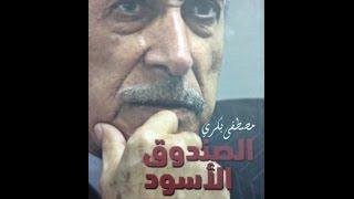 بالفيديو.. «بكري»: ترشح أحمد عز «مأساة».. وعبدالمنعم أبوالفتوح «خائن» | المصري اليوم