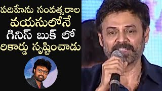 Venkatesh Speech @ Miss Match Pre Release | Telugu Movie News | Cinema News In Telugu | TFPC - TFPC