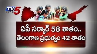 AP Govt Ready to Pay 58% fees | TS Govt Should Pay Remaining : TV5 News - TV5NEWSCHANNEL