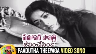 Mahanati Savitri Emotional Song WhatsApp Status | Paadutha Teeyaga Song | Mooga Manasulu Movie - MANGOMUSIC