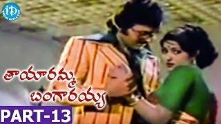 Tayaramma Bangarayya Movie Part 13 || Madhavi || Sowcar Janaki || Chandra Mohan || KV Mahadevan - IDREAMMOVIES