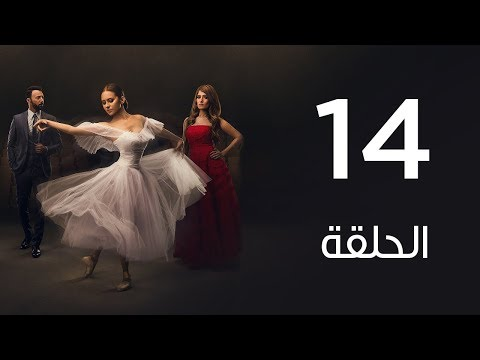 مسلسل | لأعلي سعر - الحلقة الرابعة عشر | Le Aa'la Se'r Series  Episode 14 - صوت وصوره لايف