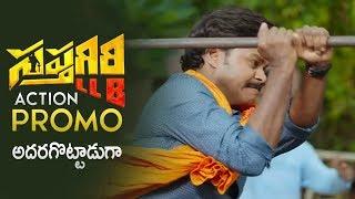 Sapthagiri LLB Movie Action Promo | Release Promo | Sapthagiri | Kashish | TFPC - TFPC