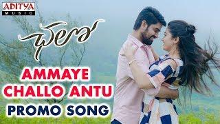 Ammaye Challo Antu Promo Song   Chalo Movie Songs   Naga Shaurya, Rashmika Mandanna   Sagar - ADITYAMUSIC