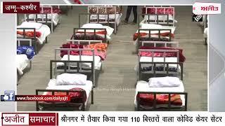 video : Srinagar में तैयार किया गया 110 बिस्तरों वाला Covid Care Center