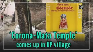 video: Uttar Pradesh के गांव में ग्रामीणों ने बनाया Corona Mata Mandir