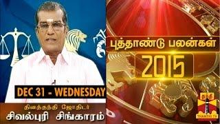 Puthandu Palangal 2015 (31/12/2014) By Astrologer Sivalpuri Singaram – Thanthi TV Show