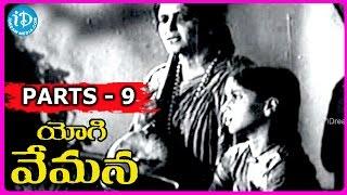 Yogi Vemana Full Movie Parts 9/10 || Chittor Nagaiah || Rajamma - IDREAMMOVIES