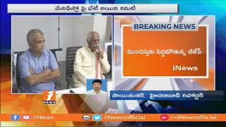 Telangana BJP To Ready For Early Election| To Release Manifesto | iNews - INEWS