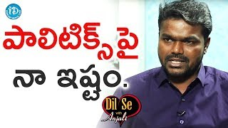 M Ravinder Reddy About His Political Entry ||  Dil Se With Anjali - IDREAMMOVIES