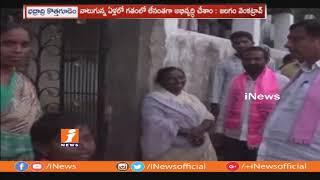 Kothagudem TRS MLA Jalagam Venkat Rao House To House Campaign | iNews - INEWS