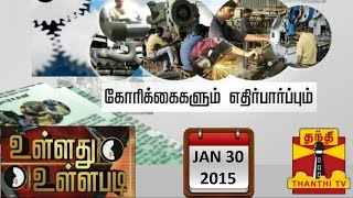 "Ullathu Ullapadi 30-01-2015  ""Expectations and Demands – Budget Special"" – Thanthi Tv Show"