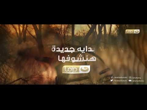 البداية الجديدة هتشوفها بس علي النهار دراما