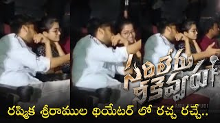Rashmika Mandanna Watching Movie At Sriramula Theatre | Sarileru Neekevvaru | TFPC - TFPC