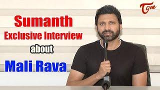 Sumanth Exclusive Interview about Malli Rava Movie - TELUGUONE