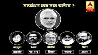 Master Stroke: PM Modi painting a new canvas for 2019 Elections by breaking alliance in J& - ABPNEWSTV