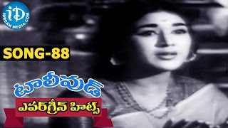 Evergreen Tollywood Hit Songs 88 || Nadireyi Eee Jamulo | Chandra Mohan, Vanisri - IDREAMMOVIES