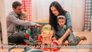 Ремонт квартиры актера Дениса Никифорова