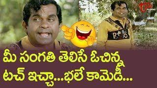 Brahmanandam Best Comedy Scene | Telugu Movie  Comedy Scenes Back to Back | NavvulaTV - NAVVULATV