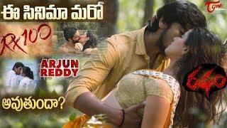 Ratham Telugu Movie Teaser || Geetanand || Chandni || TeluguOne - TELUGUONE