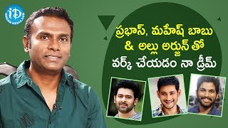 Anup Rubens about Prabhas, Allu Arjun & MaheshBabu | Talking Movies With iDream | Anitha - IDREAMMOVIES