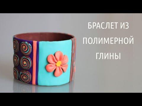 Как сделать браслет из полимерной глины, своими руками