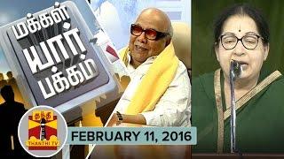 Makkal Yaar Pakkam 11-02-2016 – Thanthi TV Show