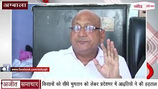 video : Ambala - किसानों की Direct Payment को लेकर प्रदेशभर में आढ़तियों ने की Strike