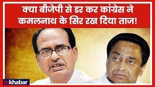 Madhya Pradesh  Election 2018 : बीजेपी के संभावित वार से डरकर कांग्रेस ने कमलनाथ को CM बनाया - ITVNEWSINDIA