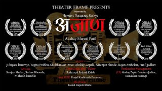 Award Winning Short Film || Theater Frame Presents || Ajaan...! || A Film By Akshay Patil || - YOUTUBE