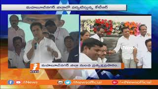 Minister KTR Speech | Lays Foundation Stone For IT Park In  Mahabubnagar | iNews - INEWS