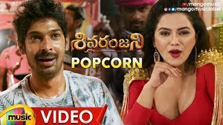 Popcorn Full Video Song | SIVARANJINI Movie Songs | Rashmi Gautam | Dhanraj | Mango Music - MANGOMUSIC