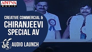 Creative Commercials & Megastar Chiranjeevi Special AV @ Tej I Love You Audio Launch - ADITYAMUSIC
