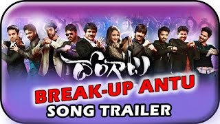 Dongaata' Movie | Break-up Antu Song Trailer | Review | Lakshmi Manchu | Adivi Sesh - LEHRENTELUGU